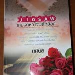 JIGSAW เกมรักหัวใจพลิกล็อก