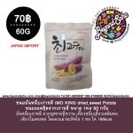 มันหนึบเกาหลี IMO KING dried sweet Pototaoes 60กรัม