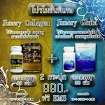 Jimery Gluta + Collagen 1 คู่ 990.- ส่งฟรี EMS