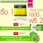 Endocare 1 + Free UMO Soap 1 + FREE EMS