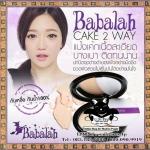 Babalah Cake 2 Way : บาบาล่า แป้งเค้กทุเวย์ แป้งซิลิโคน กันน้ำ กันเหงื่อ ผิวเนียนเป๊ะ หน้าไม่ดร๊อบตลอด 24 ชั่วโมง กันเลยทีเดียว