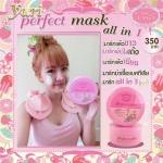 AK209 Perfect Mask All in 1 by Yuri 175 g. ยูริ เพอร์เฟค มาส์ค ออลอินวัน พอกได้ทั้งผิวหน้า และผิวกาย
