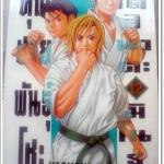 [เล่ม 12] คุณชายพันธุ์โชะ โคฮินาตะ มิโนรุ / YASUSHI BABA