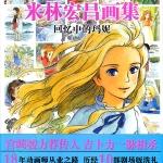 รวมผลงานลายเส้นคีย์อนิเมโดย Hiromasa Yonebayashi แห่งสตูดิโอ Ghibli