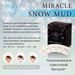 ABSOLUTE by JIB Snow Mud (โคลนหิมะสะกดสิว)