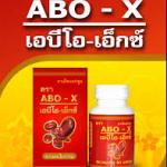 ABO - X เอบีโอ-เอ็กซ์ราคาถูก สมุนไพรดีท็อกซ์เลือด ราคาถูก ขายปลีก-ส่ง ล้างสารพิษ บำรุงโลหิต