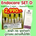 Endocare SET D ส่งฟรี EMS