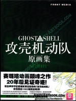 หนังสือภาพGhost in the Shell Archives Groundwork