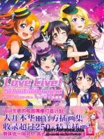 Love Live! School Idol Festival Official Illustration Book