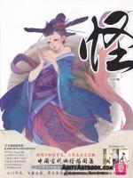 รวมภาพปีศาจสาวในความฝันจากยอดนักวาดจีนรุ่นใหม่
