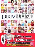 pixiv: Official Art Book 2014