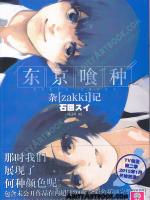 Ishida Sui - Tokyo Ghoul - Art Book