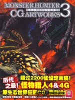 Monster Hunter CG Artworks 3
