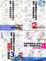 (*แพ็คชุด) Advance Techniques To Bring Characters To Life สร้างชีวิตให้ตัวละคร ชุดสุดคุ้ม4เล่ม Vol.1,2,3 ,4