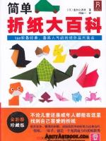 สอนศิลปะการพับกระดาษ (Origamiจากญี่ปุ่น)