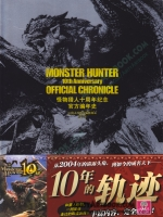 monster hunter 10th anniversary official chronicle