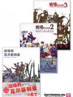 (*แพ็คชุด) Valkyria Chronicles Design Archives Art book1-2-3