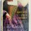 สงครามรัก อำนาจราชบัลลังก์ (The Other Boleyn Girl) / PHILIPPA GREGORY / มณฑารัตน์ ทรงเผ่า thumbnail 1
