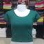 เสื้อยืดครึ่งตัว สีเขียวบไม้ thumbnail 1