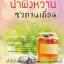 น้ำผึ้งหวานซาตานเถื่อน / หยาดมธุรส :: มัดจำ 0 ฿, ค่าเช่า 52 ฿ (touch) B000012156