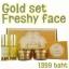 (ส่งฟรีEMS)Freshy Face Gold Set ครีมถุงทองหน้าใส thumbnail 16