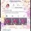 (ส่งฟรีEMS)Cher Chom 360 พลอย เฌอมาลย์ thumbnail 9