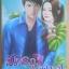 สาวเฉิ่มเริ่มเรียนรัก+สมรภูมิพิศวาส +สายลับเสน่หา / Penang thumbnail 4