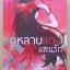 กุหลาบแดงแสนรัก / มีนันดา thumbnail 1