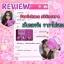 (ส่งฟรีEMS)Parichma Perfect Set Skin Care thumbnail 33