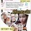 (ส่งฟรีEMS)Detoxy By Nus ดีท็อกซี่ ล้างสารพิษ thumbnail 28