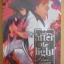 หนึ่งแสงหลังแดนอสูร / Hayashi Kisara * หนังสือใหม่ค่ะ thumbnail 1