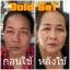 (ส่งฟรีEMS)Freshy Face Gold Set ครีมถุงทองหน้าใส thumbnail 20