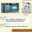 (ส่งฟรีEMS)HyBeauty Abalone Beauty Cream thumbnail 20