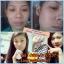 (ส่งฟรีEMS)Princess White Skin Care ครีมหน้าเงา หน้าขาว หน้าเด็ก thumbnail 43
