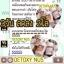 (ส่งฟรีEMS)Detoxy By Nus ดีท็อกซี่ ล้างสารพิษ thumbnail 27