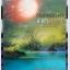 [เล่ม 1] ผู้พิทักษ์รัตติกาล ตอน ลำนำจันทรา (Moonlight) / Rachel Hawthorne thumbnail 1