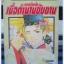 กาลครั้งหนึ่งเมื่อตำนานขับขาน / TOHKO MIZUNO thumbnail 1
