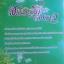 สาวเฉิ่มเริ่มเรียนรัก+สมรภูมิพิศวาส +สายลับเสน่หา / Penang thumbnail 5