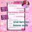 (ส่งฟรีEMS)Parichma Perfect Set Skin Care thumbnail 39