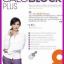 (ส่งฟรีEMS)CaloBlock Plus 8 แคโลบล็อคพลัส 8 แหม่ม จินตหรา thumbnail 7