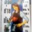 [เล่ม 29] คุณชายพันธุ์โชะ โคฮินาตะ มิโนรุ / YASUSHI BABA thumbnail 1