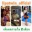(ส่งฟรีEMS)Lipo Twin (ไลโป ทวิน) thumbnail 14