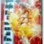[เล่ม 39] คุณชายพันธุ์โชะ โคฮินาตะ มิโนรุ / YASUSHI BABA thumbnail 1