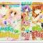 [เล่ม 1-3][จบ] สูตรรักมหัศจรรย์ / Ema Toyama thumbnail 2