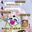 (ส่งฟรีEMS)Detoxy By Nus ดีท็อกซี่ ล้างสารพิษ thumbnail 46