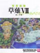Kusanagi Collection 7 Games scene