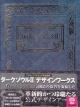 Dark Soul II Design Works Art Book