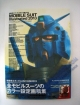 หนังสือภาพ Mobile Suit Gundam Illustrated 2013 [Popular Edition] Art Book