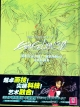 Groundworks of Evangelion: 3.0 You Can (Not) Redo Vol. 2 Art book