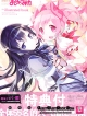 Puella Magi Madoka Magica the illustrated book